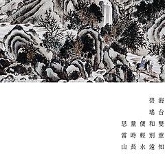 /   何香凝艺术精品陈列  画:何香凝《仿古山水》 词:晏殊《踏莎行》  碧海无波,瑶台有路。思量便合双飞去。当时轻别意中人,山长水远知何处?  绮席凝尘,香闺掩雾。红笺小字凭谁附?高楼目尽欲黄昏,梧桐叶上萧萧雨。  六月五日•记