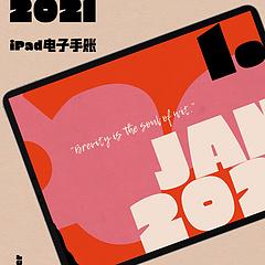 ❶|iPad 电子手帐|2021.