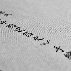 图像中国建筑史 梁思成手稿翻印