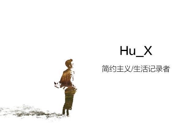 Hu_X:随风随性的旅人