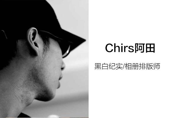 Chris阿田:黑白世界